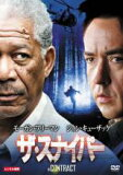 【バーゲンセール】【中古】DVD▼ザ・スナイパー▽レンタル落ち