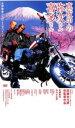 DVDZAKUZAKUで買える「【バーゲンセール】【中古】DVD▼真夜中の弥次さん喜多さん▽レンタル落ち【時代劇】」の画像です。価格は70円になります。