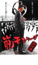 【バーゲン】【中古】DVD▼筋モンリーグ 野球篇▽レンタル落ち【極道】