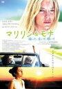 【バーゲンセール】【中古】DVD▼マリリン&モナ 踊って、泣いて、輝いて【字幕】▽レンタル落ち