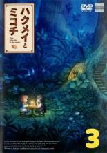 【中古】DVD▼ハクメイとミコチ 3(第5話、第6話)▽レンタル落ち