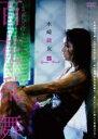 【中古】DVD▼水崎綾女 百花乱舞 映画 赤×ピンク より▽レンタル落ち