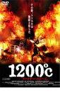 【中古】DVD▼1200℃ ファイヤー・ストーム▽レンタル落ち