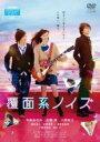 【中古】DVD▼覆面系ノイズ▽レンタル落ち