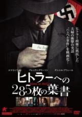 【中古】DVD▼ヒトラーへの285枚の葉書【字幕】▽レンタル落ち