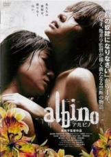 【中古】DVD▼アルビノ albino▽レンタル落ち
