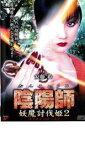 【バーゲン】【中古】DVD▼陰陽師 妖魔討伐姫 2▽レンタル落ち【時代劇】