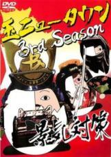 【中古】DVD▼玉ニュータウン 3rd Season 景気対策▽レンタル落ち【テレビドラマ】