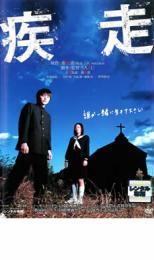 【中古】DVD▼疾走▽レンタル落ち