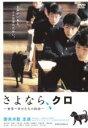【バーゲン】【中古】DVD▼さよなら、クロ 世界一幸せな犬の物語▽レンタル落ち...