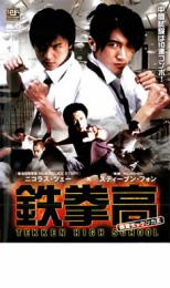 【中古】DVD▼鉄拳高 同級生はケンカ王▽レンタル落ち