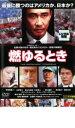 【中古】DVD▼燃ゆるとき THE EXCELLENT COMPANY▽レンタル落ち【東映】