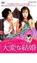 【中古】DVD▼大変な結婚▽レンタル落ち【韓国ドラマ】【チョン・ジュノ】