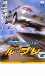 【中古】DVD▼ル・ブレ▽レンタル落ち