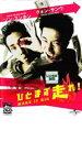 【中古】DVD▼ひとまず走れ!▽レンタル落ち【韓国ドラマ】【クォン・サンウ】