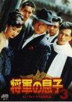 【中古】DVD▼将軍の息子 3【字幕】▽レンタル落ち【韓国ドラマ】