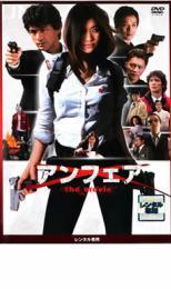【バーゲン】【中古】DVD▼アンフェア the movie▽レンタル落ち