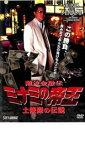 【中古】DVD▼難波金融伝 ミナミの帝王 土俵際の伝説 No60▽レンタル落ち