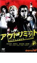 DVDZAKUZAKUで買える「【バーゲンセール】【中古】DVD▼アウトリミット▽レンタル落ち」の画像です。価格は126円になります。