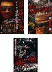 【中古】DVD▼実録 沖縄やくざ戦争 いくさ世30年(3枚セット)1 抗争勃発編、2 抗争激化編 、3 抗争終結編▽レンタル落ち 全3巻【極道】