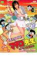【バーゲン】【中古】DVD▼実写版 まいっちんぐマチコ先生 Go!Go!家庭訪問!!▽レンタル落ち