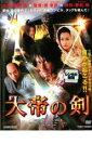 【中古】DVD▼大帝の剣▽レンタル落ち【東映】