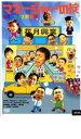 【バーゲンセール】【中古】DVD▼シネマワイズ新喜劇 1 マネージャーの掟【お笑い】