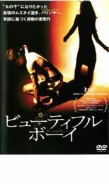 【中古】DVD▼ビューティフル ボーイ▽レンタル落ち