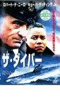 【中古】DVD▼ザ・ダイバー▽レンタル落ち