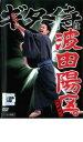 DVDZAKUZAKUで買える「【バーゲン】【中古】DVD▼ギター侍は波田陽区▽レンタル落ち【お笑い】」の画像です。価格は30円になります。