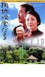 【中古】DVD▼阿弥陀堂だより▽レンタル落ち【日本アカデミー賞】
