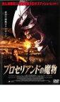 【中古】DVD▼ブロセリアンドの魔物▽レンタル落ち【ホラー】