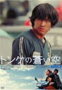 DVDZAKUZAKUで買える「【中古】DVD▼トンケの蒼い空 デラックス版▽レンタル落ち【韓国ドラマ】」の画像です。価格は34円になります。