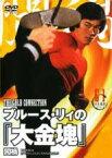 【中古】DVD▼ブルース・リィの『大金塊』【字幕】▽レンタル落ち