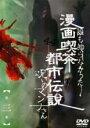 【中古】DVD▼漫画喫茶都市伝説 呪いのマンナさん 第三章▽レンタル落ち【ホラー】
