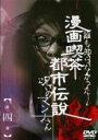 【中古】DVD▼漫画喫茶都市伝説 呪いのマンナさん 4▽レンタル落ち【ホラー】