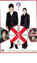 【中古】DVD▼容疑者Xの献身▽レンタル落ち