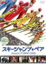 【中古】DVD▼スキージャンプ・ペア Road to TORINO 2006▽レンタル落ち【東宝】