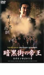 【中古】DVD▼暗黒街の帝王 カポネと呼ばれた男▽レンタル落ち【極道】