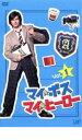 【バーゲン】【中古】DVD▼マイ ボス マイ ヒーロー 1▽レンタル落ち【テレビドラマ】