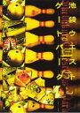 【バーゲンセール】【中古】DVD▼池袋 ウエストゲートパーク 3▽レンタル落ち