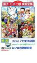 【バーゲン】【中古】DVD▼映画 ドラミちゃん アララ・少年