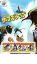 【中古】DVD▼サーフズ・アップ▽レンタル落ち