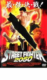 【バーゲン】【中古】DVD▼STREET FIGHTER ストリートファイター 2050▽レンタル落ち