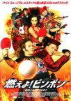 【バーゲン】【中古】DVD▼燃えよ!ピンポン▽レンタル落ち
