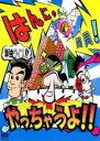 DVDZAKUZAKUで買える「【バーゲン】【中古】DVD▼はんにゃ単独ライブ はんにゃチャンネル開局!やっちゃうよ!! はんにゃ▽レンタル落ち【お笑い】」の画像です。価格は30円になります。