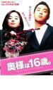 DVDZAKUZAKUで買える「【中古】DVD▼奥様は16歳。▽レンタル落ち【韓国ドラマ】」の画像です。価格は76円になります。