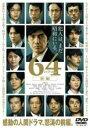 【SALE】【中古】DVD▼64 ロクヨン 前編▽レンタル落ち