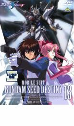 TVアニメ, 作品名・か行 DVD SEED DESTINY 13 PHASE49FINAL PHASE