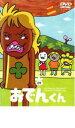 【中古】DVD▼リリー・フランキー PRESENTS おでんくん 09